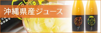沖縄県産ジュース