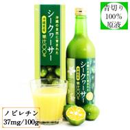 沖縄県産青切りシークヮーサー果汁