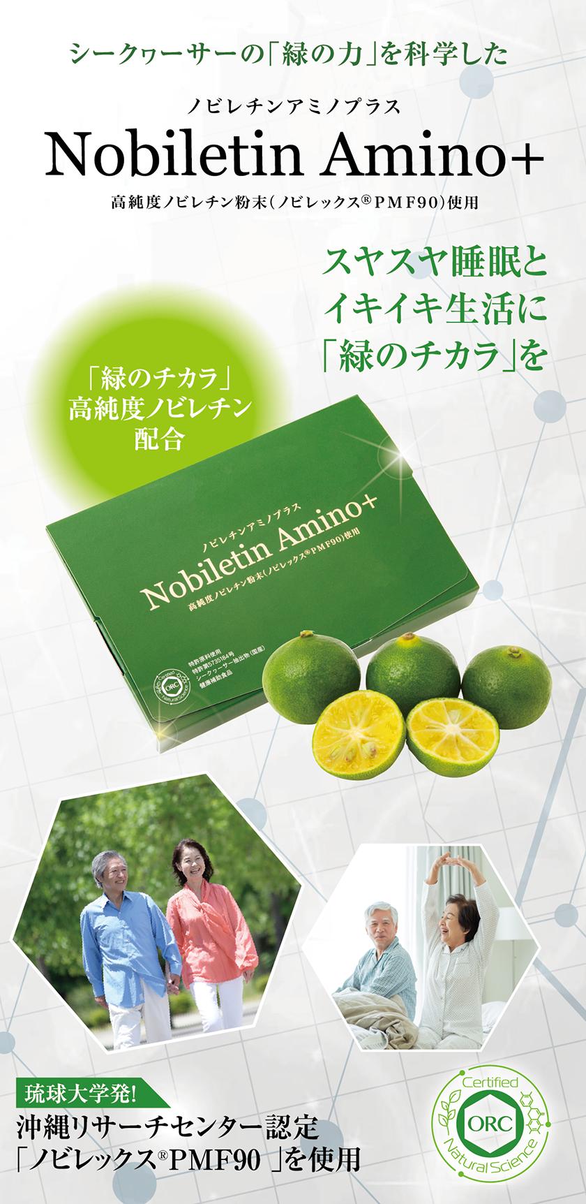 Nobiletin Amino+ 高純度ノビレチン粉末(ノビレックス®PMF90)使用