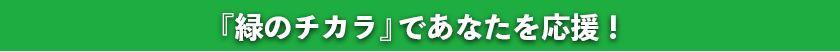 『緑のチカラ』でシニアライフを応援!!