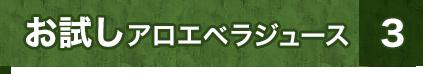 沖縄アロエお試し商品2018