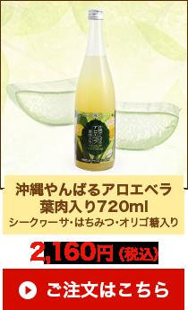 沖縄やんばるアロエベラ葉肉入り720ml シークヮーサ・はちみつ・オリゴ糖入り
