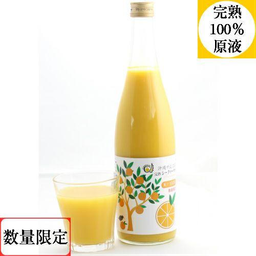 沖縄県産完熟シークヮーサー100%果汁720ml【数量限定】